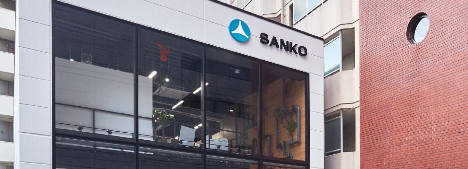 SANKO 研修センター