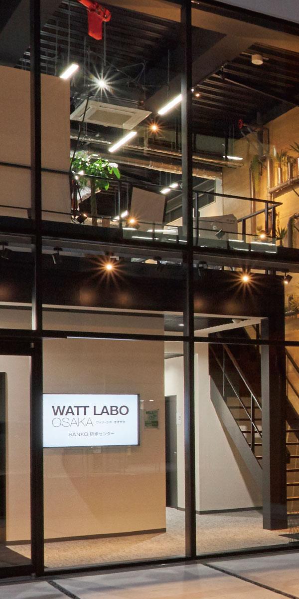 最先端の建設施工技術やその歴史、人と地球環境の可能性をワッツ・ラボ オオサカで体験し学び育む。