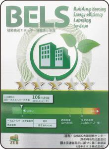 ワッツ・ラボ オオサカは、建築物省エネルギー性能表示制度に認定されています。