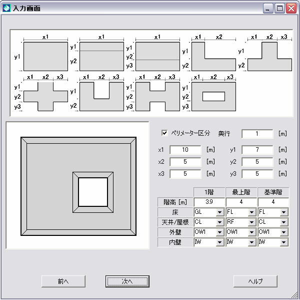 平面形状登録画面